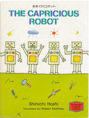 The Capricious Robot by Shinichi Hoshi